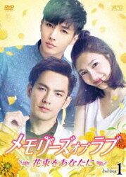 メモリーズ・オブ・ラブ〜花束をあなたに〜 DVD-BOX1