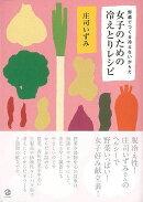 【バーゲン本】女子のための冷えとりレシピ