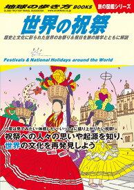W11 世界の祝祭 歴史と文化に彩られた世界のお祭り&祝日を旅の雑学とともに解説 (地球の歩き方W) [ 地球の歩き方編集室 ]