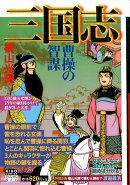 カジュアルワイド 三国志 7