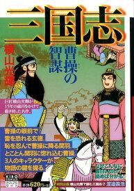 カジュアルワイド 三国志 7 曹操の智謀 (希望コミックス) [ 横山光輝 ]
