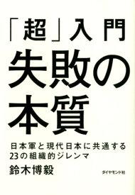 「超」入門失敗の本質 日本軍と現代日本に共通する23の組織的ジレンマ [ 鈴木博毅 ]
