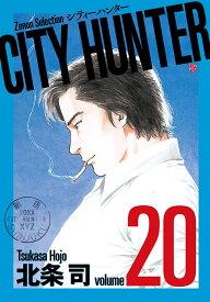 CITY HUNTER(20) (ゼノンセレクション) [ 北条司 ]