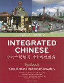 Integrated Chinese, Level 2, Part 2: Simplified and Traditional Characters