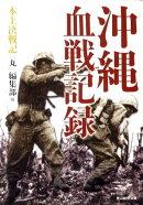 沖縄血戦記録