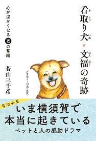 看取り犬・文福の奇跡 [ 若山 三千彦 ]