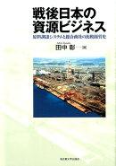 戦後日本の資源ビジネス