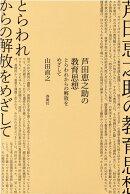 芦田恵之助の教育思想