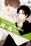 Love Collection緑×高(2nd.なのだよ)