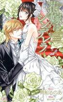 花嫁はシンデレラ