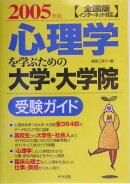 心理学を学ぶための大学・大学院受験ガイド(2005年版)