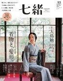 七緒(vol.53(Spring 2)
