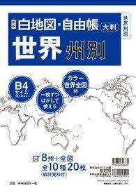 新版 白地図・自由帳 世界州別 B4大判 (白地図・自由帳シリーズ) [ みくに出版編集部 ]