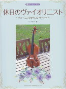 休日のヴァイオリニスト〜チューニングからコンサートへ〜