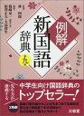 例解新国語辞典 第九版 [ 林四郎 ]