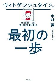 ウィトゲンシュタイン、最初の一歩 [ 中村 昇 ]