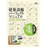 建築設備パーフェクトマニュアル(2020-2021) (建築知識の本)