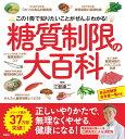 糖質制限の大百科 [ 江部康二 ]