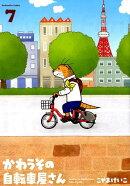 かわうその自転車屋さん 7