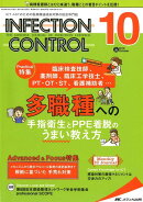 INFECTION CONTROL(2019 10(28巻10号))