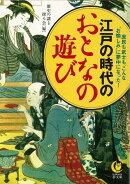 【バーゲン本】江戸の時代のおとなの遊びーKAWADE夢文庫
