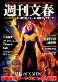 週刊文春シネマ特別号「X-MEN」シリーズ最強ガイドブック (文春ムック)