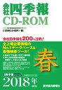 会社四季報CD-ROM2018年2集・春号 (<CD-ROM>) (<CD-ROM>(Win版))