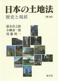 日本の土地法第3版 歴史と現状 [ 稲本洋之助 ]