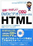 世界一やさしい超入門DVDビデオでマスターするHTML