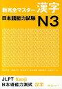 新完全マスター漢字日本語能力試験N3 [ 石井怜子 ]