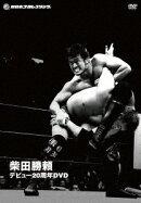 【予約】柴田勝頼 デビュー20周年DVD