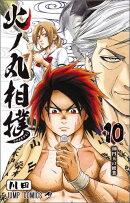 火ノ丸相撲(10)