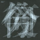 夜の踊り子(初回限定CD+DVD)