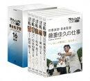 プロフェッショナル 仕事の流儀 DVD BOX 16