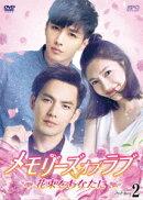メモリーズ・オブ・ラブ〜花束をあなたに〜 DVD-BOX2