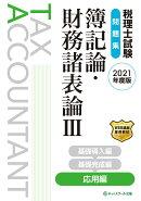 税理士試験問題集 簿記論・財務諸表論3 応用編【2021年度版】