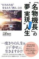 """「名物機長」の""""夢実現""""フライト人生"""