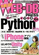 WEB+DB PRESS(Vol.104(2018))