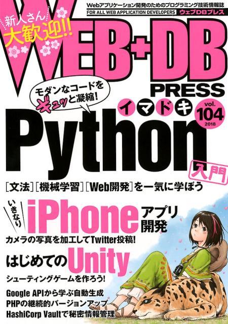 WEB+DB PRESS(Vol.104(2018)) Webアプリケーション開発のためのプログラミング技 特集:イマドキPython入門/いきなりiPhoneアプリ/