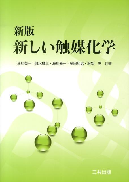 新しい触媒化学新版 [ 菊地英一 ]