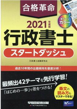 2021年度版 合格革命 行政書士 スタートダッシュ