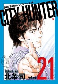 CITY HUNTER(21) (ゼノンセレクション) [ 北条司 ]
