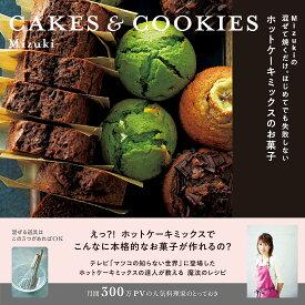 Mizukiの 混ぜて焼くだけ。はじめてでも失敗しない ホットケーキミックスのお菓子 CAKES & COOKIES(07) (レタスクラブムック) [ Mizuki ]