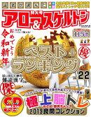 読者が選んだアロー&スケルトンベストランキング(vol.22)
