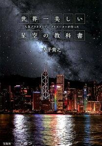世界一美しい星空の教科書 人気プラネタリウム・クリエーターが作った [ 大平貴之 ]
