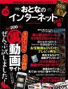 おとなのインターネット(2017) iP!スペシャル (晋遊舎100%ムックシリーズ)