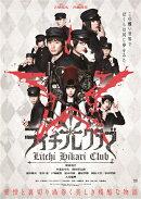 ライチ☆光クラブ≪コレクターズ・エディション≫【Blu-ray】