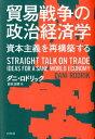 貿易戦争の政治経済学 資本主義を再構築する [ ダニ・ロドリック ]