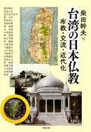 台湾の日本仏教