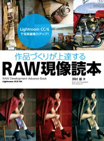 作品づくりが上達するRAW現像読本 Lightroom CC/6対応 (玄光社mook) [ 澤村徹 ]